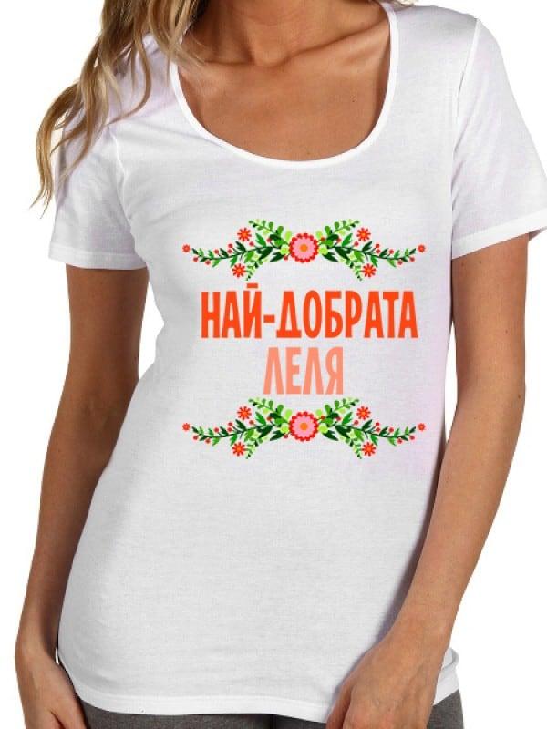 """Дамска тениска """"Най-добрата леля"""" с оранжев надпис"""