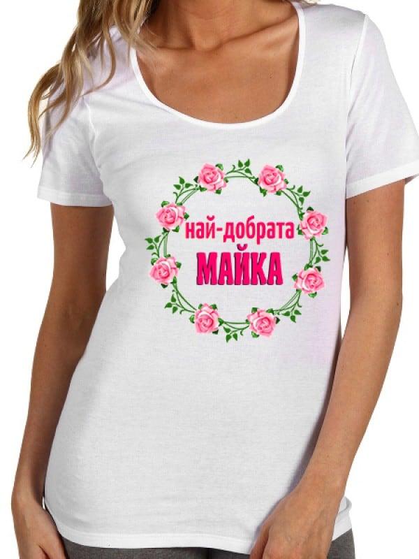 """Дамска тениска с надпис """"Най-добрата майка на света"""""""
