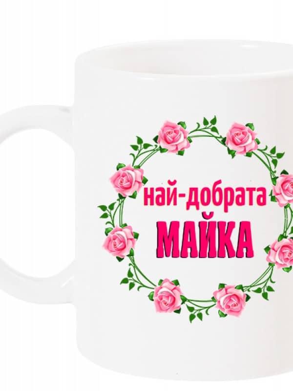 """Чаша """" Най-добрата майка"""" с венец от рози"""