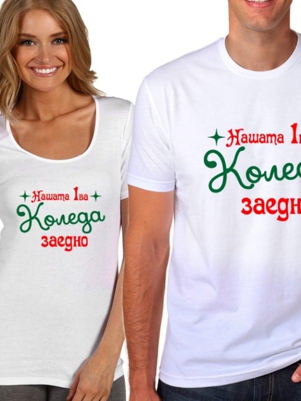 """Тениски за двойка """"Нашата първа Коледа заедно"""""""
