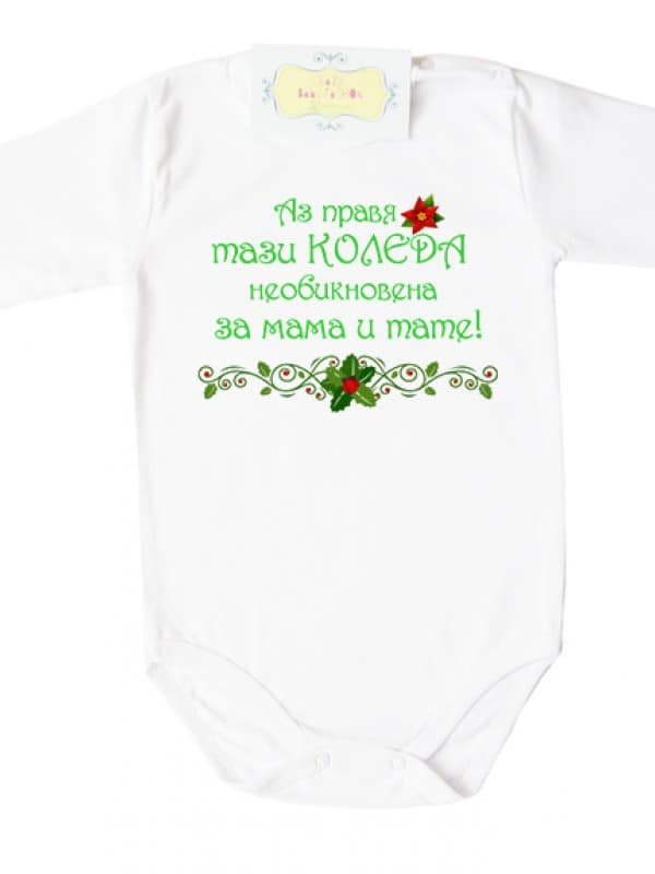 """Коледно боди с надпис """"Аз правя тази Коледа необикновена за мама и тате"""""""