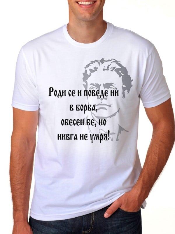 """Патриотична тениска с надпис """" Поведени в борба Левски"""""""