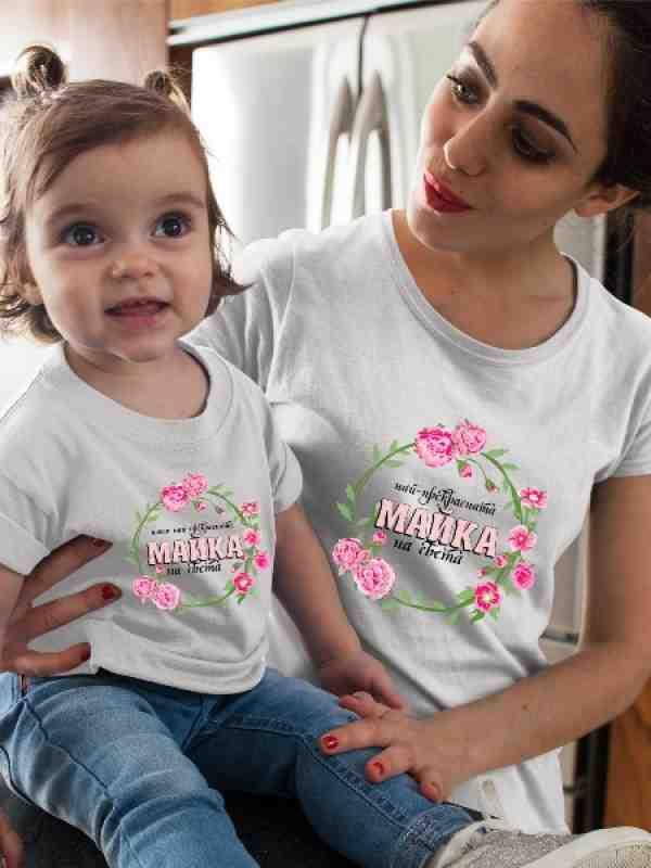 """Семеен комплект """"Най-прекрасната майка/Имам най-прекрасната майка"""""""