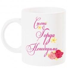 """Чаша """"Силна, Горда, Непобедима"""" с рози"""