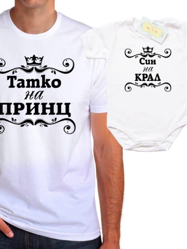 """Комплект """"Татко на Принц/Син на Крал """" с орнаменти"""