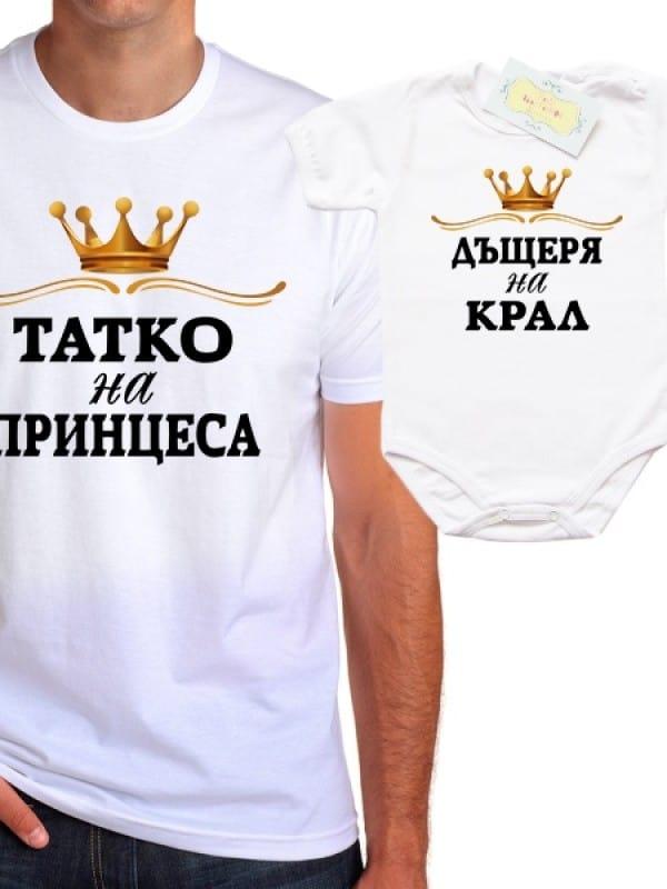"""Комплект 485 """"Татко на Принцеса/Дъщеря на Крал """""""