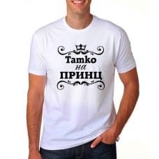 """Мъжка тениска """"Татко на Принц """" с орнаменти"""