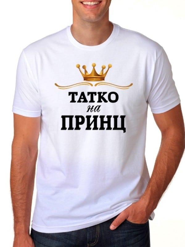 """Мъжка тениска 491 """"Татко на Принц """" със златна корона"""