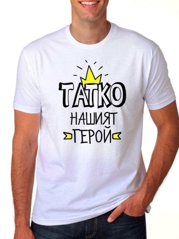 """Мъжка тениска """"Татко нашият герой"""""""