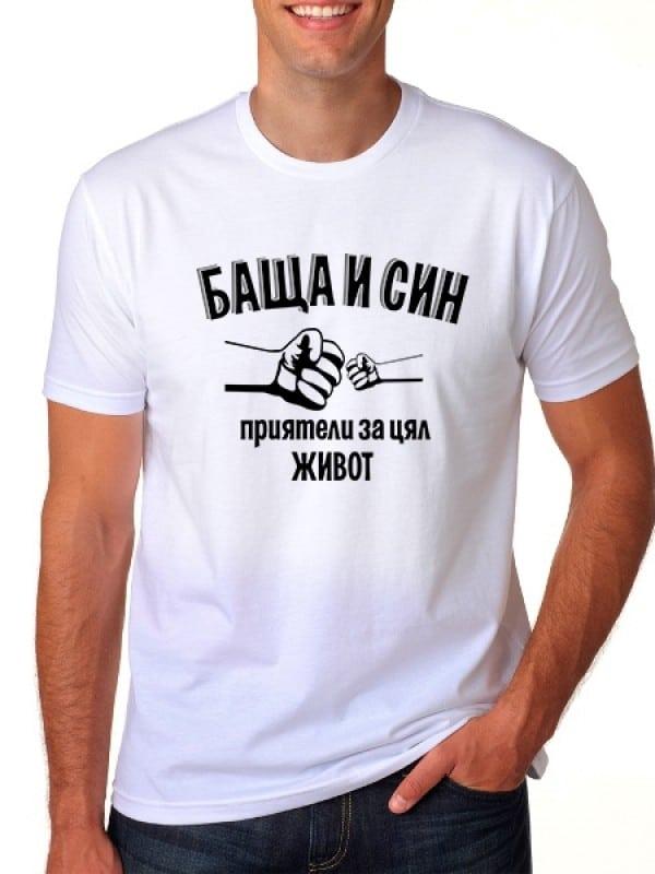 """Тениска за татко  """"Баща и син - приятели за цял живот"""""""