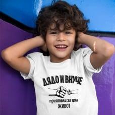 """Детска тениска/боди с надпис """"ДЯДО и ВНУЧЕ - приятели за цял живот"""""""