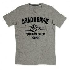 """Тениска с надпис """"Дядо и внуче приятели за цял живот"""""""