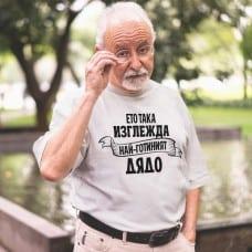 Ето така изглежда НАЙ-ГОТИНИЯТ ДЯДО Тениска