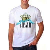Тениска за Иванов ден