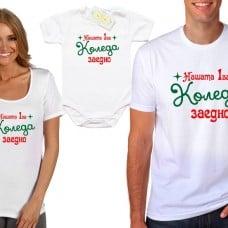 """Семейни коледни тениски """"НАШАТА ПЪРВА КОЛЕДА ЗАЕДНО"""""""