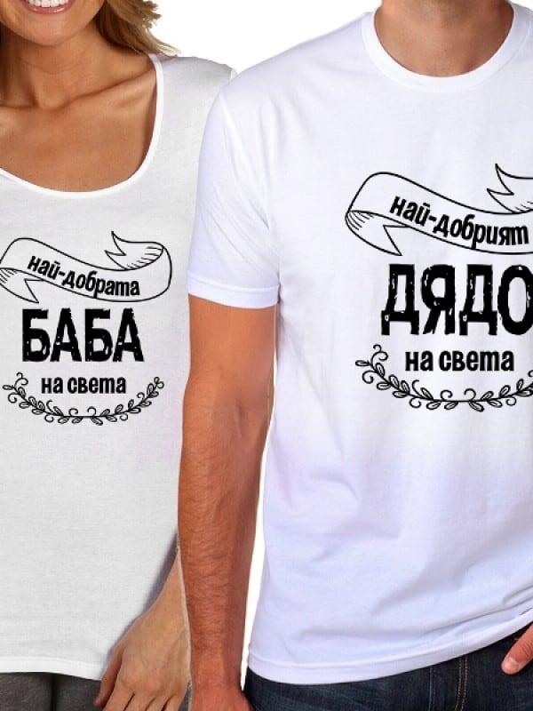 Тениски подарък за баба и дядо