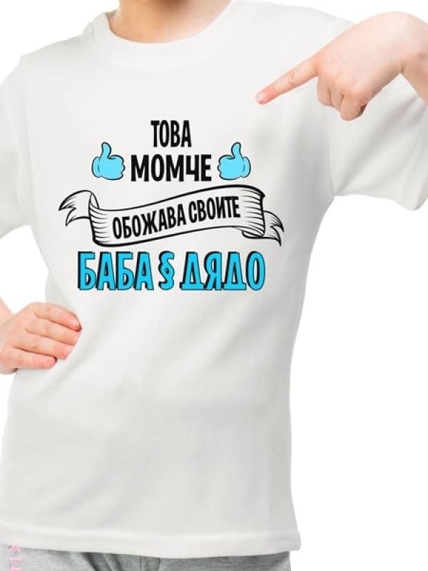 """Тениска """"Това момче обожава своите БАБА и ДЯДО"""""""