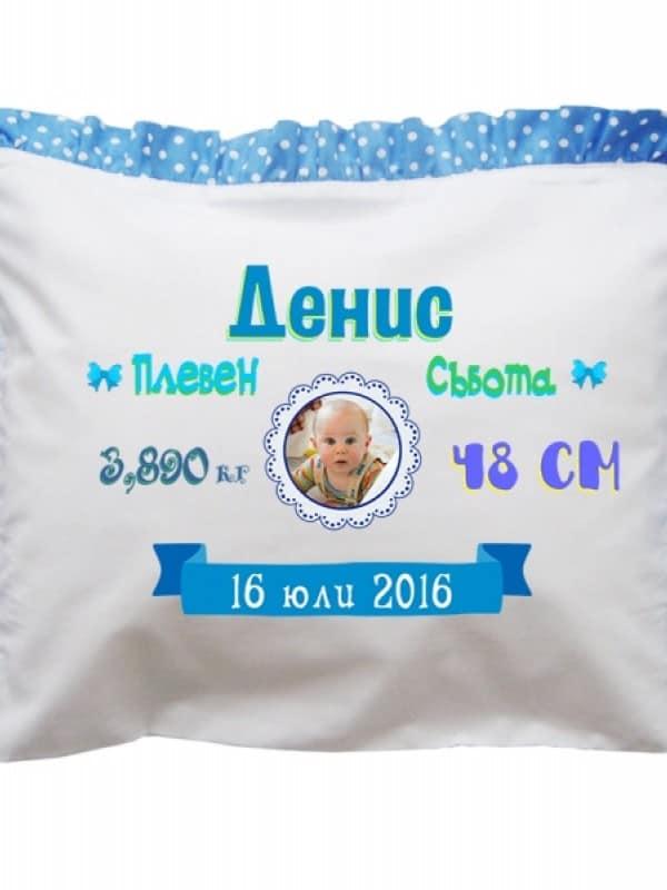 Възглавничка визитка със снимка и данните на детето