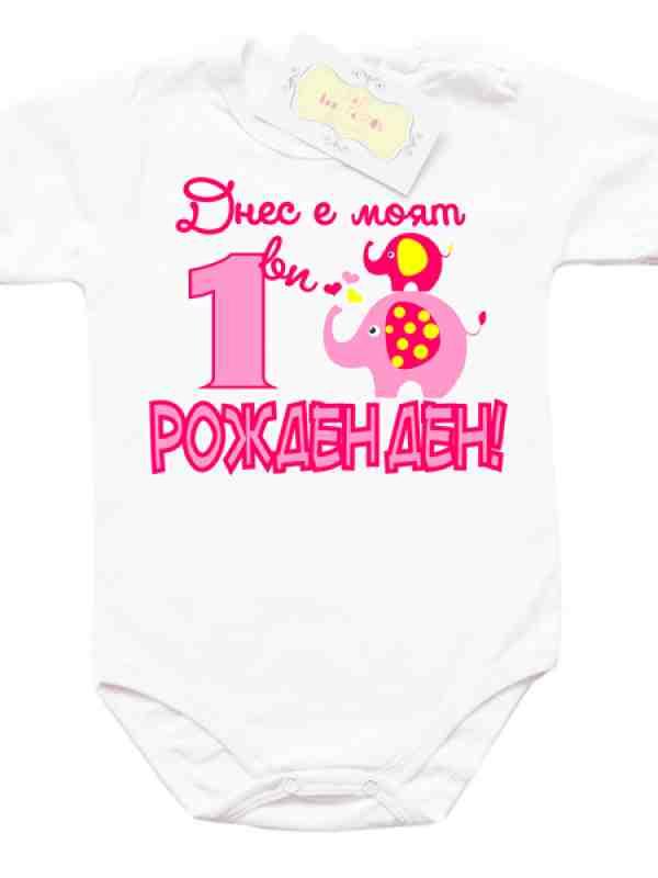 """Боди """"Днес е моят 1-ви рожден ден"""" за момиче"""
