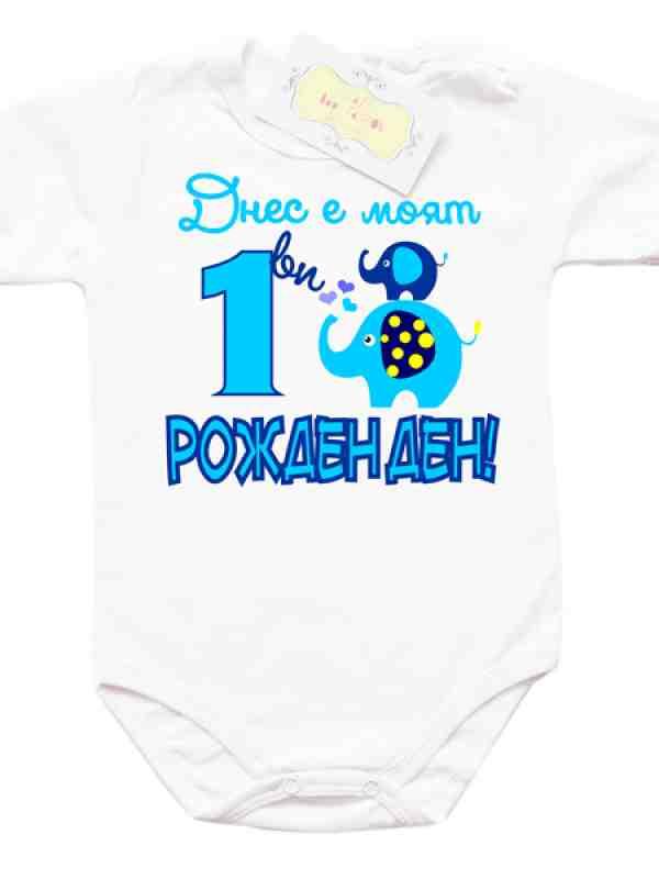 """Боди 069Б """"Днес е моят 1-ви рожден ден"""" за момче"""