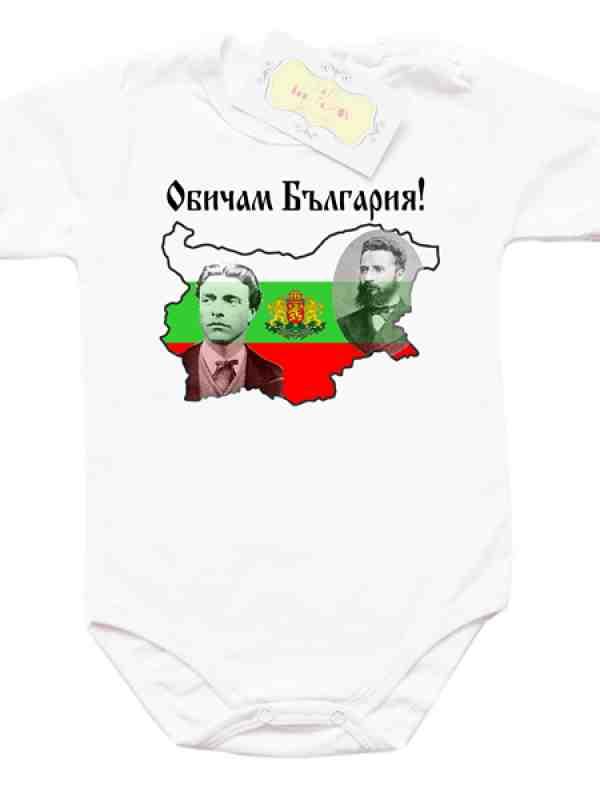 "Боди с щампа с надпис ""Обичам България!"""