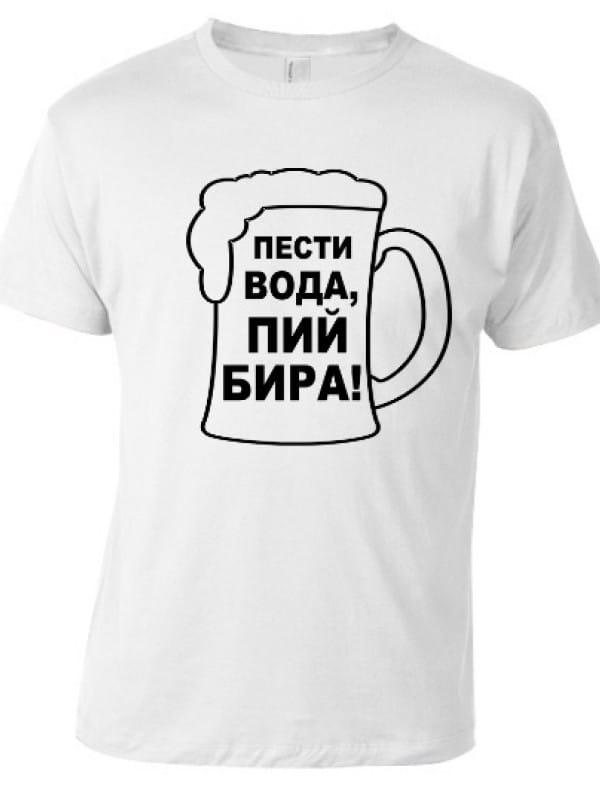 """Мъжка тениска с надпис """"Пести вода пий бира"""""""