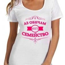 """Дамска тениска """"Аз обичам моето семейство"""""""