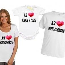 """Тениски за мама, татко и бебе """"Обичам моето семейство"""""""