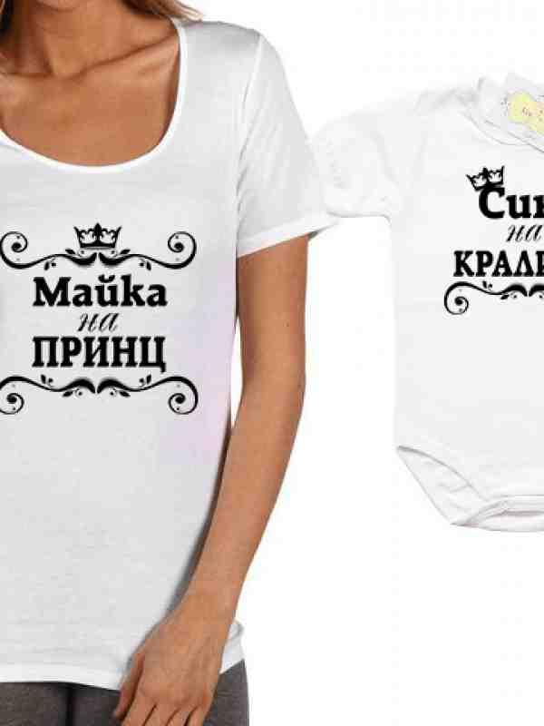 """Сет за майка и син """"Майка на принц / Син на кралица"""""""