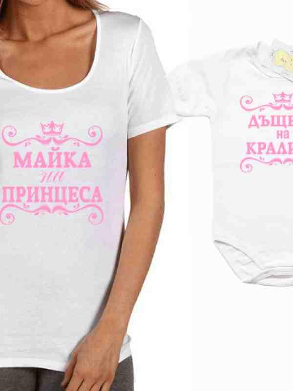 """Сет за майка и дъщеря """"Дъщеря на кралица/Майка на принцеса"""""""