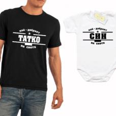 """Комплект боди и тениска """"Най-добрият син""""/ """"Най-добрият баща"""""""