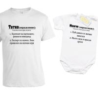 """Комплект тениски """"ОПРЕДЕЛЕНИЕ"""" за тате и боди за бебчо"""