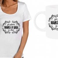 """Дамска тениска + чаша """"Най-добрата майка и баба на света"""""""