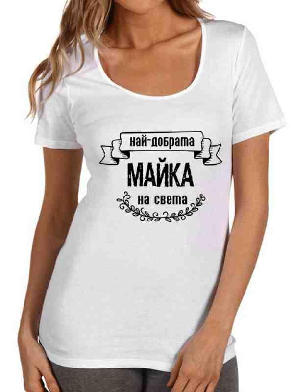 """Дамска тениска за """"Най-добрата майка на света"""""""