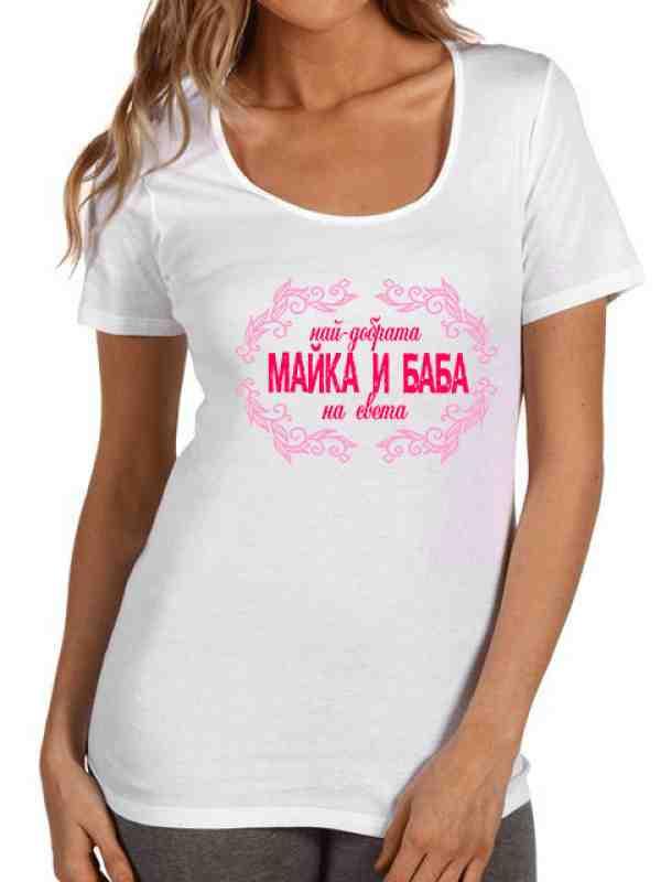 """Дамска тениска за """" Най-добрата майка и баба на света"""""""