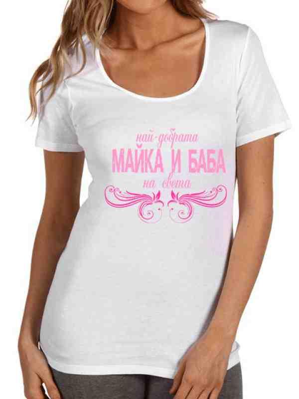 """Дамска тениска """"Най-добрата майка и баба на света"""""""