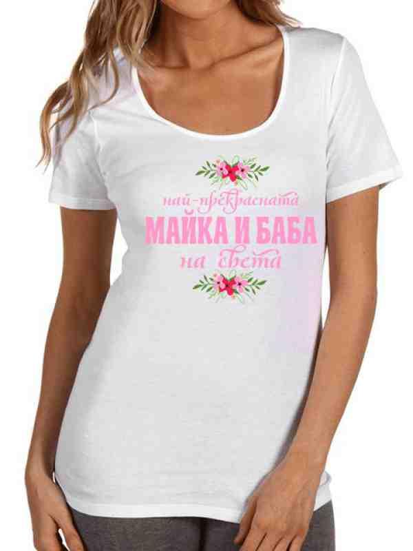 """Тениска за  """"Най-любимата майка и баба"""""""