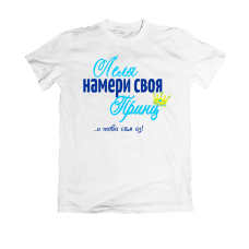 """Тениска с щампа """"Леля намери своя ПРИНЦ"""""""