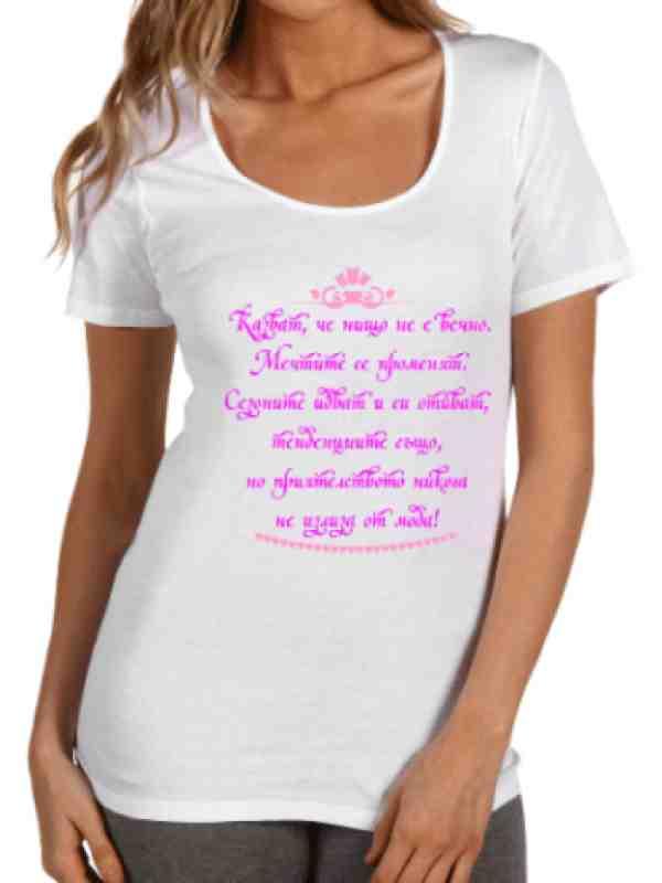 Тениска с надпис за приятелството