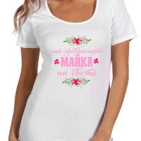 """Тениска """"Най-прекрасната майка на света"""""""