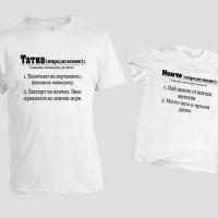 """Комплект тениски за БАЩА и СИН """"ОПРЕДЕЛЕНИЕ"""""""