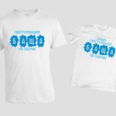 Комплект тениски за БАЩА И СИН