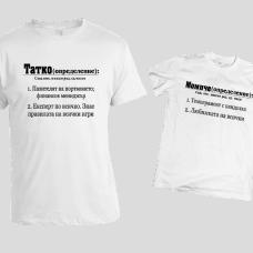 Комплект тениски за баща и дъщеря