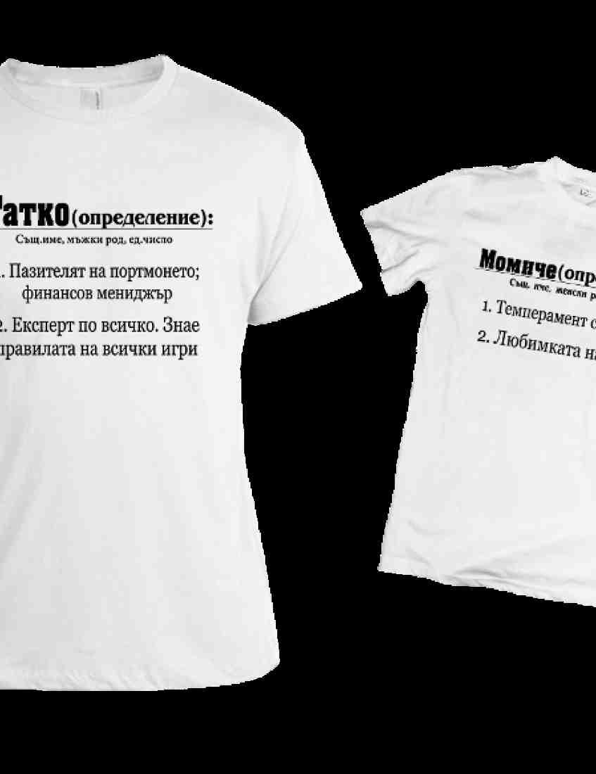 420edda8827 Комплект тениски за баща и дъщеря — Смешки на Дрешки