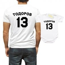 Комплект тениска и боди с черен надпис и номер