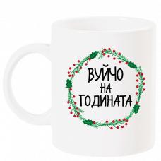 """Чаша с надпис """"Вуйчо на годината"""" с венец"""