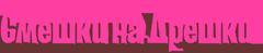 Онлайн магазин Смешки на Дрешки